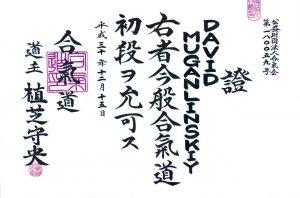 Диплом о присвоении 1-го Дана Айкидо Айкикай